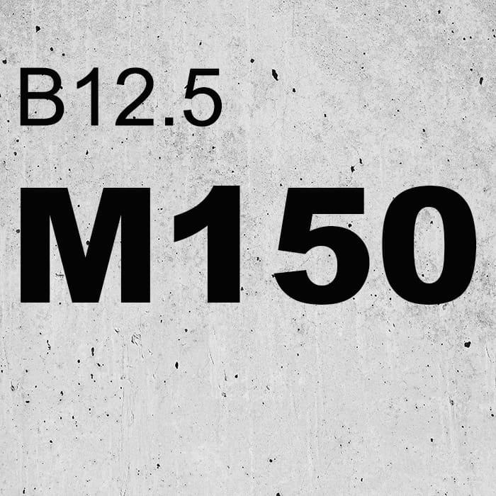 бетон в10 м150 купить